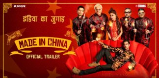 Made In China Trailer
