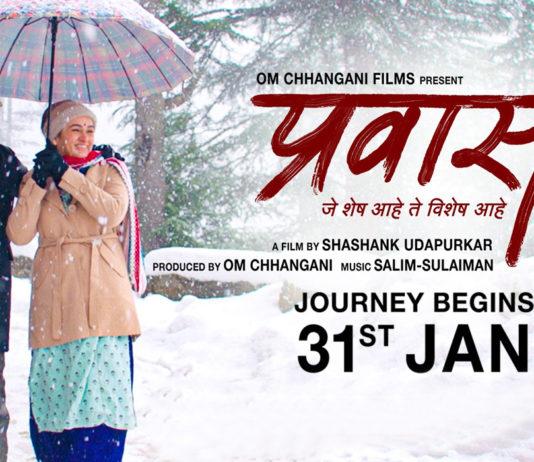 Prawaas Full Movie Download Leaked Online By Tamilrockers Soon After Its Release | Ashok Saraf, Padmini Kolhapure